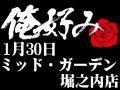 1月30日(土)俺好み in ミッド・ガーデン堀之内店