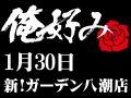 1月30日(土)俺好み in 新!ガーデン八潮店