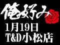 1月19日(火)俺好み in T&D 小松店