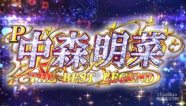 【PV公開】「P中森明菜・歌姫伝説~THE BEST LEGEND~」