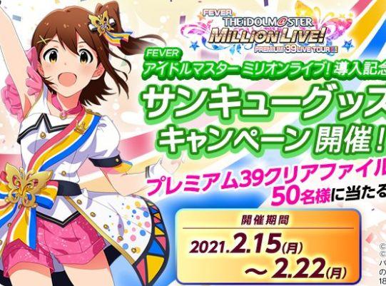 【導入記念キャンペーン】「Pフィーバー アイドルマスター ミリオンライブ!」