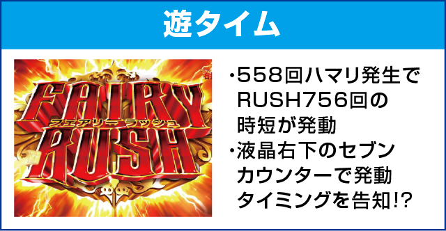 P FAIRY TAIL2のピックアップポイント