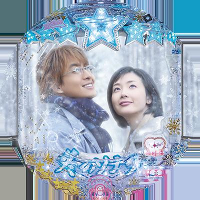 ぱちんこ 冬のソナタ FOREVERのリール