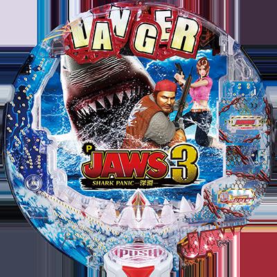 P JAWS3 SHARK PANIC~深淵~のリール
