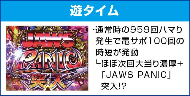 P JAWS3 SHARK PANIC~深淵~のピックアップポイント