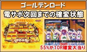 Pおそ松さんの頑張れ!ゴールデンロード625VER.のゲームフロー