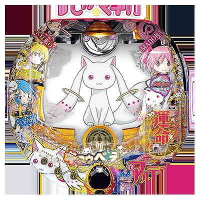 ぱちんこ 劇場版 魔法少女まどか☆マギカ キュゥべえver.のリール
