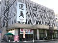 取材日:2月7日 双龍玉 in プレスト弥生台店