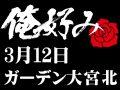 3月12日(金)俺好み in ガーデン大宮北店