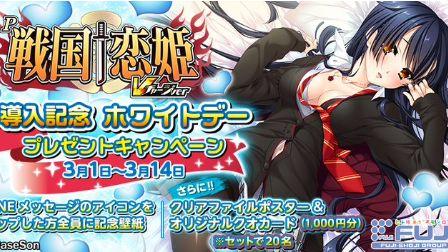 【キャンペーン】「P戦国†恋姫 Vチャージver」LINEキャンペーン