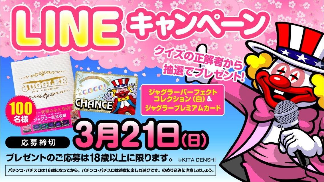 【キャンペーン】北電子 春のLINEキャンペーン