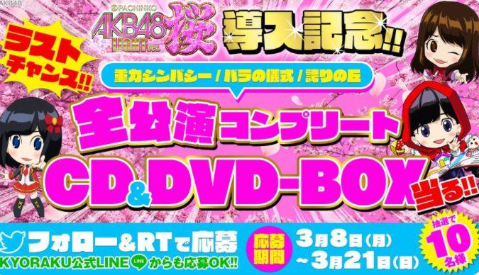 「ぱちんこ AKB48 桜 LIGHT ver.」プレゼントキャンペーン