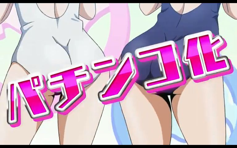 【ティザー映像第3弾公開】「P競女!!!!!!!!-KEIJO-」