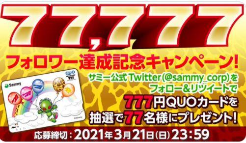 【サミー公式】フォロワー77,777人達成記念キャンペーン
