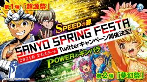 『SANYO SPRING FESTA』が4/3より開催