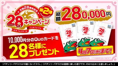 「ニューパル生誕28周年」総額28万円分QUOカードプレゼント