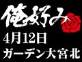 4月12日(月)俺好み in ガーデン大宮北