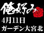 4月11日(日)俺好み in ガーデン大宮北