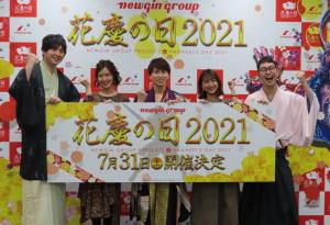【ニューギン】「花慶の日2021」を7月31日に開催
