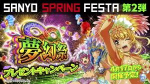 SANYO SPRING FESTA 第2弾「夢幻祭」開催