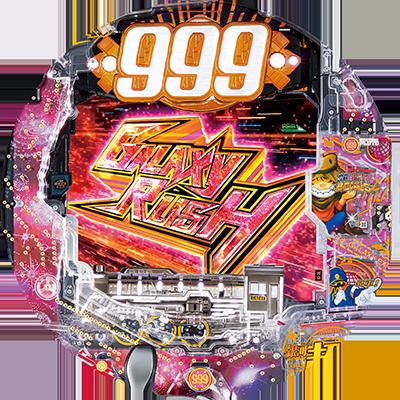 P銀河鉄道999GOLDEN(甘デジ)のリール