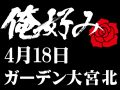 4月18日(日)俺好み in ガーデン大宮北