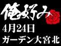 4月24日(土)俺好み in ガーデン大宮北