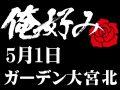5月1日(土)俺好み in ガーデン大宮北