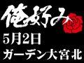 5月2日(日)俺好み in ガーデン大宮北