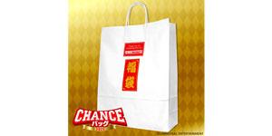 【ユニマーケット】~恒例の「chance bag」(福袋)が今年も登場~