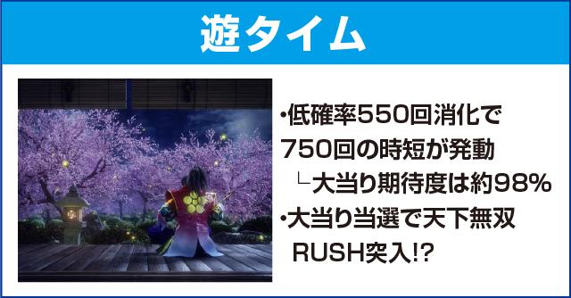 P花の慶次~蓮 199ver.のピックアップポイント