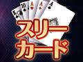6月9日 スリーカード in ジャパンニューアルファJENEX