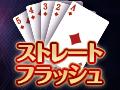 6月8日 ストレートフラッシュ in ジャパンニューアルファJENEX