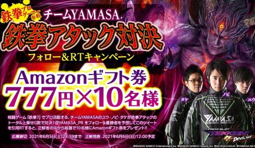 チームYAMASA「鉄拳アタック対決」キャンペーンを開催
