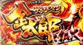 6月21日(月)本日の逸品 in パチンコ桃太郎