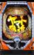 P宇宙戦艦ヤマト2202 愛の戦士たち 解析攻略、天井、ゾーン、設定判別