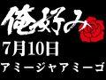 7月10日(土)俺好み in アミージャアミーゴ