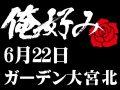 6月22日(火)俺好み in ガーデン大宮北