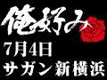 7月4日(日)俺好み in サガン新横浜