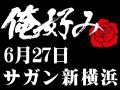 6月27日(日)俺好み in サガン新横浜