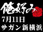 7月11日(日)俺好み in サガン新横浜