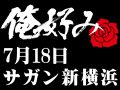 7月18日(日)俺好み in サガン新横浜