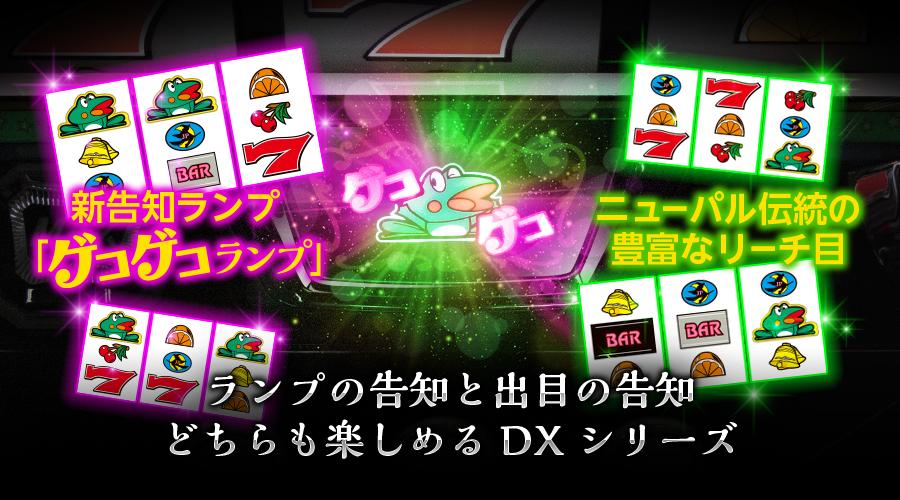 【リリース情報】「ニューパルサーDX3」