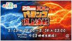 【イベント情報】「みんなのパチンコフェス ONLINE」プレス発表会