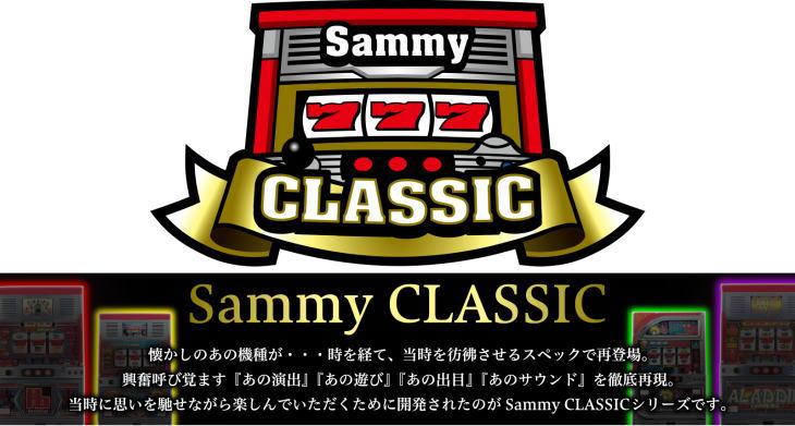 『Sammy CLASSIC』特設サイト公開