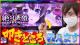 試打/実戦動画:絶対衝激Ⅲ