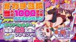 「パチスロ ロリクラ☆ほーるど!」ガチ3択当たれば1000ぼーなすRTキャンペーン