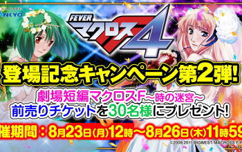 「フィーバーマクロスフロンティア4」登場記念キャンペーン第2弾