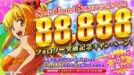 【SANYO】フォロワー数【88,888】突破記念キャンペーン