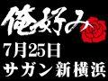 7月25日(日)俺好み in サガン新横浜